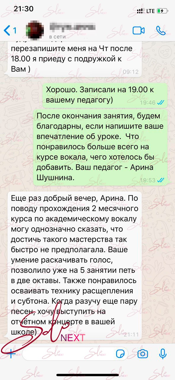Уроки пения в Москве скришот whatsapp
